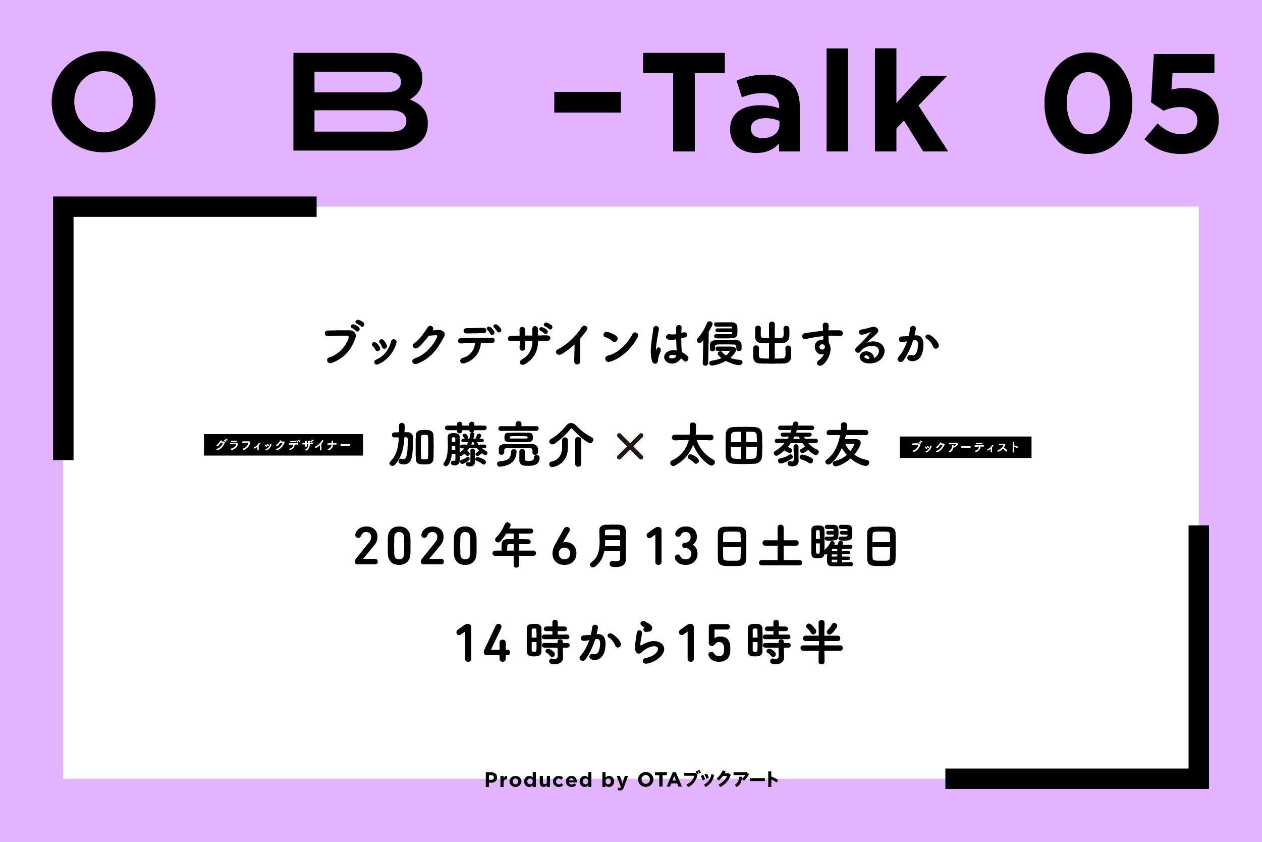 OB-Talk_05